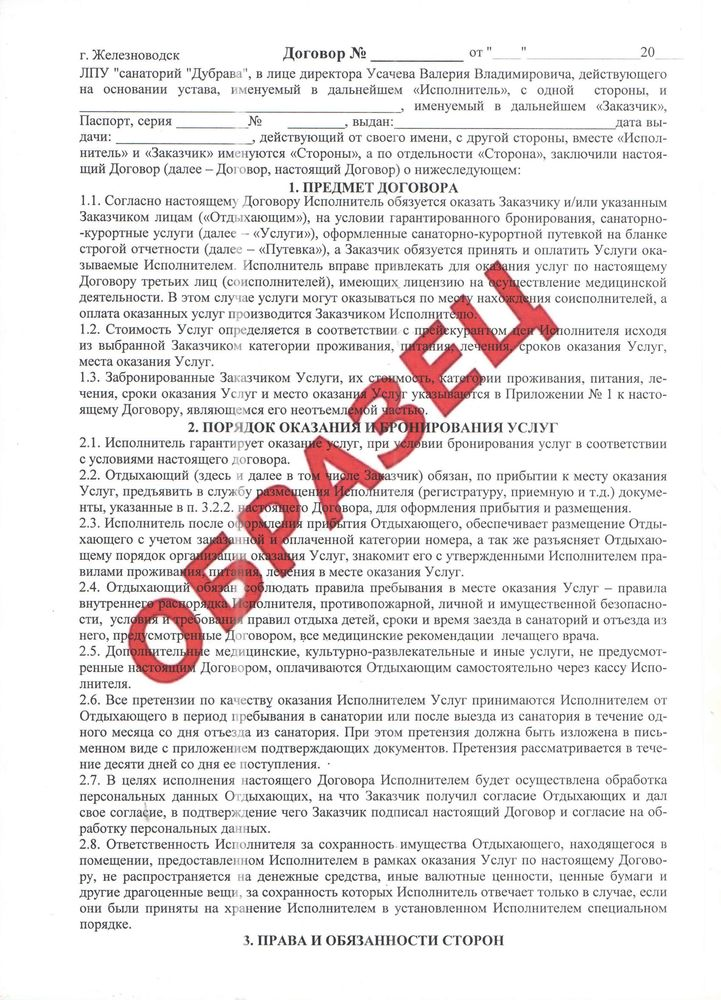Договор на санаторно-курортные услуги
